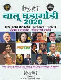 Chalu Ghadamodi Prashnasanch 2020