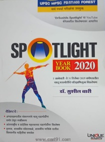 Spotlight Unique Year Book 2020