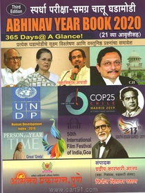 Samagra Chalu Ghadamodi Abhinav Year Book 2020 21st Edition
