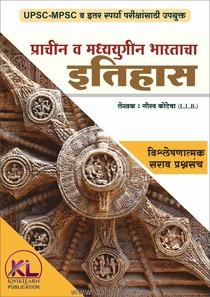 Prachin Va Madhyayugin Bharatacha Itihas (Gaurav Kotecha)