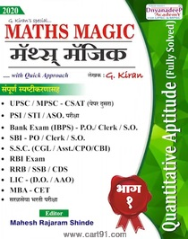 Maths Magic (G. Kiran)