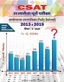 CSAT Rajyaseva Purva Pariksha Paper 2 (G. Kiran)