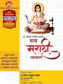 Maay Marathi Vyakaran (Deepak Gokul Patil)