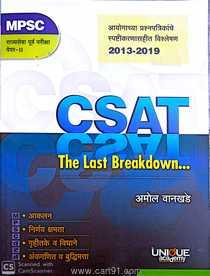 MPSC Rajyaseva Purva Pariksha Paper 2 CSAT Prashnapatrikanche Vishleshan