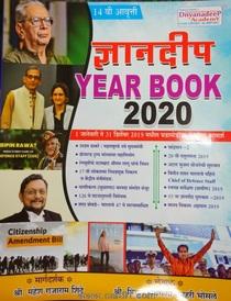 Dnyandeep Year Book 2020