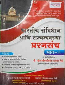 Bharatiy Sanvidhan Aani Rajyavyavastha Prashnasanch Bhag 1