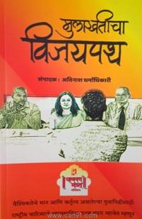 Mulakhaticha Vijaypath