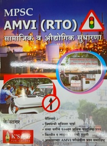 MPSC AMVI (RTO) Samajik Va Audyogik Sudharana
