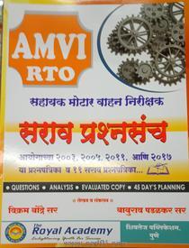 AMVI (RTO) Sahayak Motor Vahan Nirikshak Sarav Prashnasanch