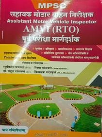 MPSC AMVI (RTO) Purva Pariksha Margadarshak