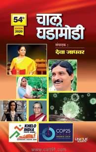 Chalu Ghadamodi 54th Edition
