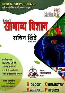 Samanya Vidnyan (Sachin Shinde)
