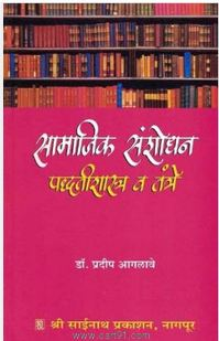 Samajik Sanshodhan Padhtishatra va Tantre Dr. Pradeep Aaglave