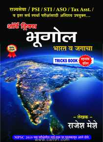 Short Tricks Bhugol Bharat va Jagacha