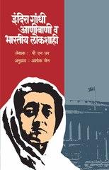 Indira Gandhi, Aanibani... Bharatiy Lokashahi