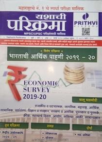 Yashachi Parikrama March 2020