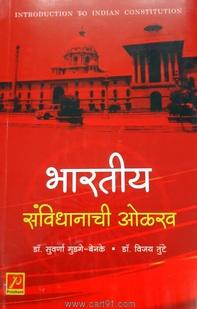 Bharatiy Sanvidhanachi Olakh