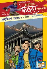 Anubisach Rahasya + 3 Katha