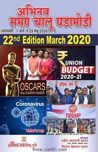 Abhinav Samagra Chalu Ghadamodi 22nd Edition March 2020