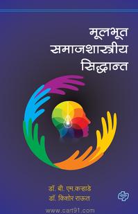 Mulbhut Samajshastriy Siddhant
