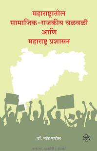 Maharashtratil Samajik Rajakiy Chalavali Aani Maharashtra Prashasan