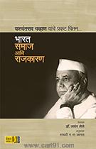 Bharat Samaj Aani Rajkaran