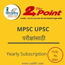 2 The Point Parivartan Magazine Yearly Subscription