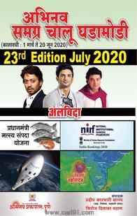 Abhinav Samagra Chalu Ghadamodi 23rd Edition July 2020