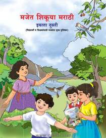 2nd Majet Shikuya Marathi English Medium