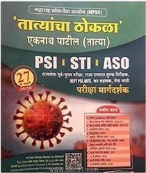 STI PSI ASO Sahayak Kaksh Adhikari / Foujdar pariksha Margdarshak (Tatyancha Thokla)