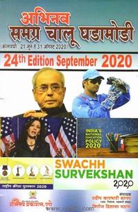 Abhinav Samagra Chalu Ghadamodi 24th Edition September 2020