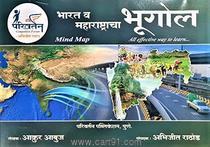 Bharat Va Maharashtracha Bhugol