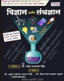 Vidnyan Aani Tantradnyan (Dnyandeep Academy)