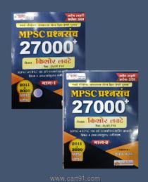 MPSC Prashnasanch 27000 Bhag 1 Aani 2