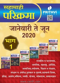 Sahamahi Parikrama January Te June 2020 Bhag 1
