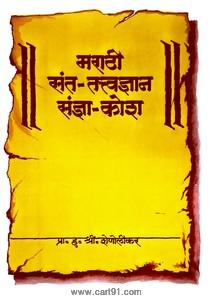 Marathi Sant Tatvadnyan Sadnya Kosh