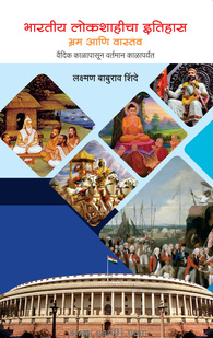 Bharatiy Lokshahicha Itihas Bhram Aani Vastva