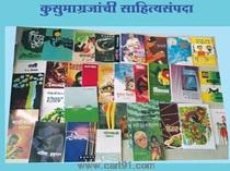Kusumagraj Set (32 Books)