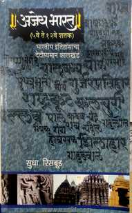 Ajey Bharat (5th To 12th Century)