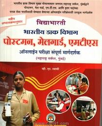 Bhartiy Dak  vibhag Postman Malegard MTS Online Pariksha sampurna Margdarshak