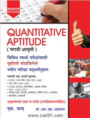 Quantitative Aptitude Marathi Edition
