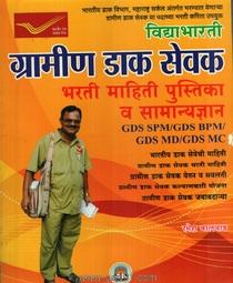 Gramin Dak sevak bharati Mahiti Pustika va Samanya Dnyan