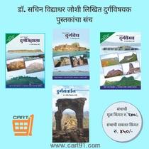Sachin Vidyadhar Joshi Books Set