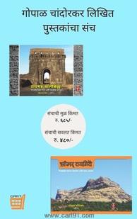 Gopal Chandorkar Book Set
