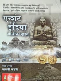 Ancient India Prachin Bharat