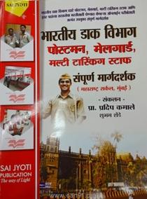 Bharatiy Dak Vibhag Postman Mailguard Multi Tasking Staff Sampurna Margadarshak
