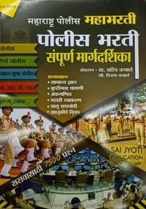 Police Mahabharati Sampurna Margadarshika