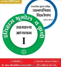 Rajyaseva Mukhya Pariksha Prashnapatrika Vishleshan Paper 1