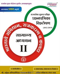 Rajyaseva Mukhya Pariksha Prashnapatrika Vishleshan Paper 2