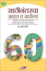 Sathinantarcha Aahar Va Aarogya